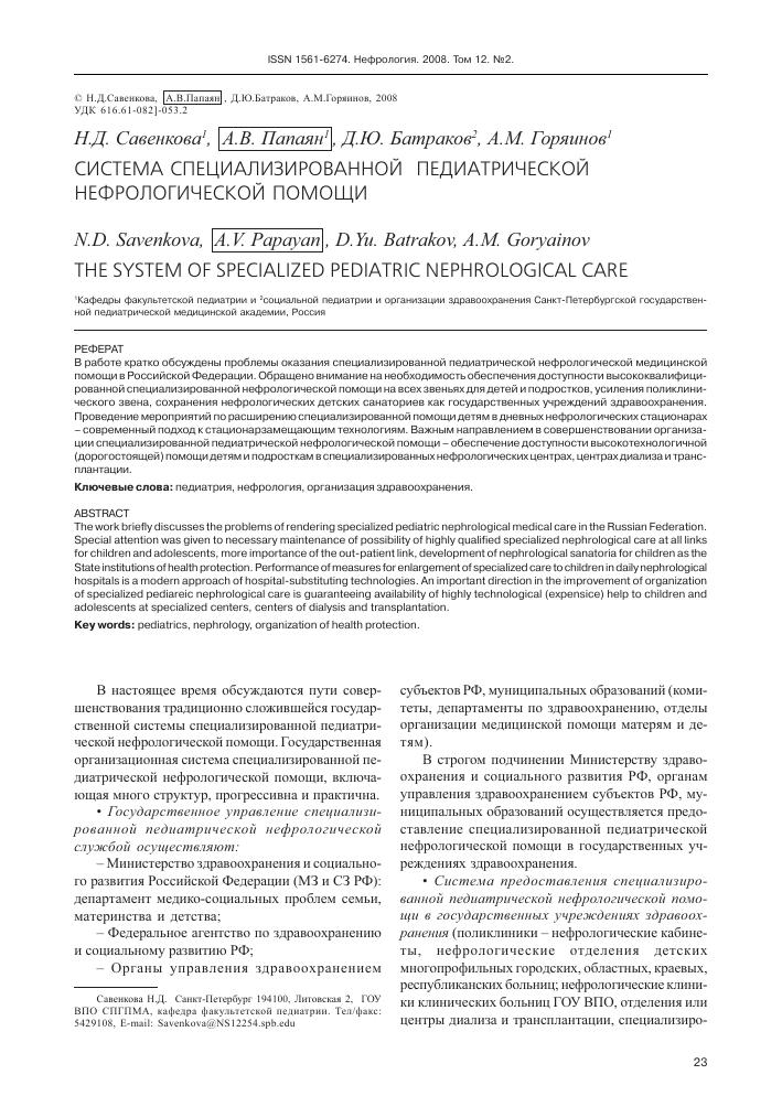 Нефрология санкт-петербургская медицинская академия сколько лет действительна новая медицинская справка для водителей