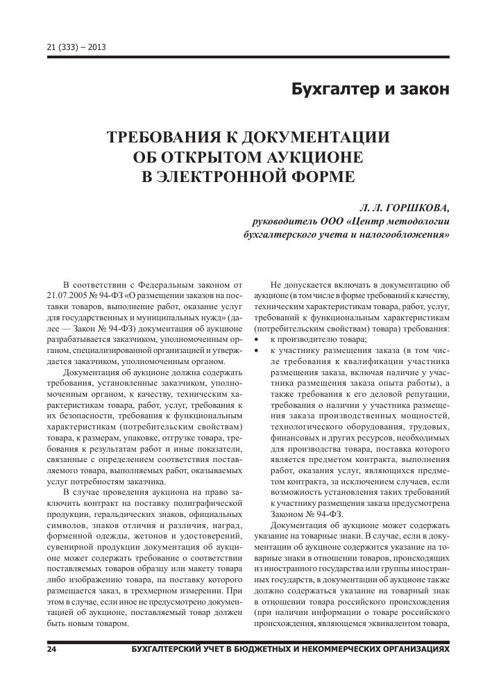 Где встать на миграционный учет гражданину казахстана