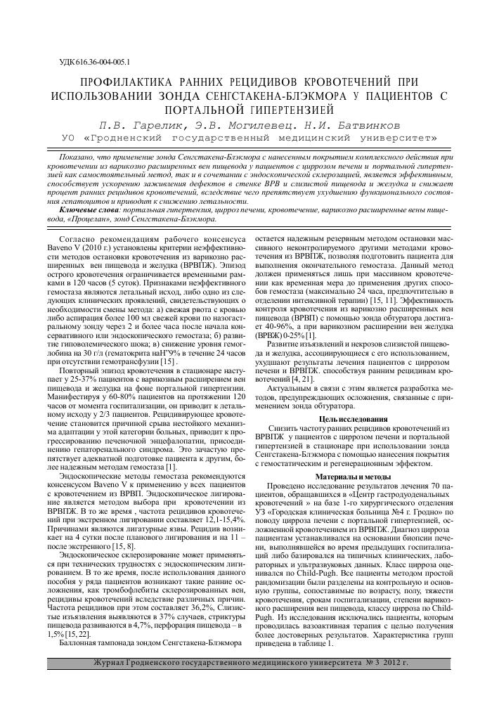 Причины варикозного расширения вен пищевода, способы диагностики и меры профилактики