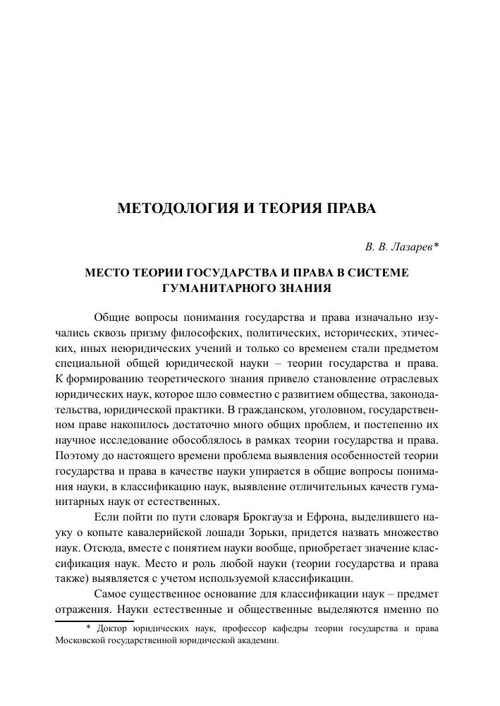 Темы диссертаций по тгп 9684