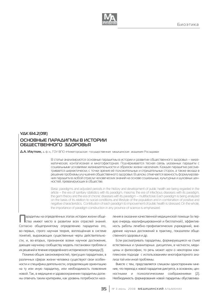 Медицина история, концепции, парадигмы ритм медицина улан-удэ