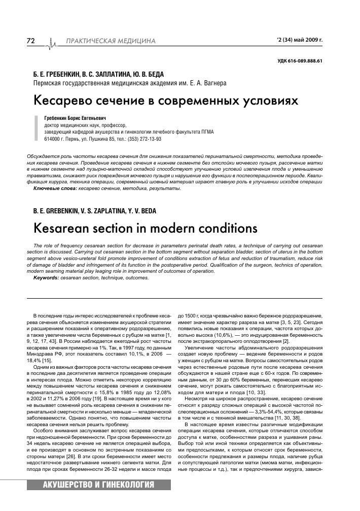 Кесарево сечение – современный метод родоразрешения