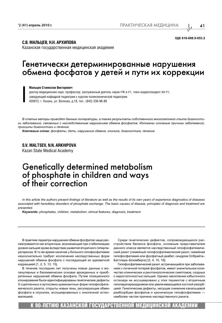 Средства, регулирующие обмен кальция и фосфатов