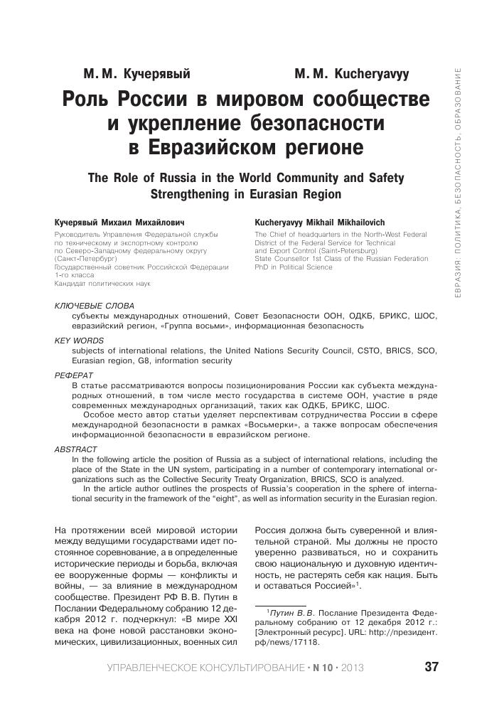 Место и роль россии в мировом сообществе реферат 3122
