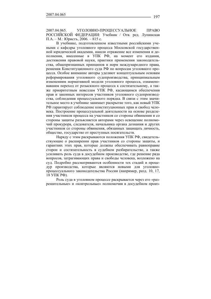 Уголовный процесс. Лупинская, воскобитова – купить в москве, цена.