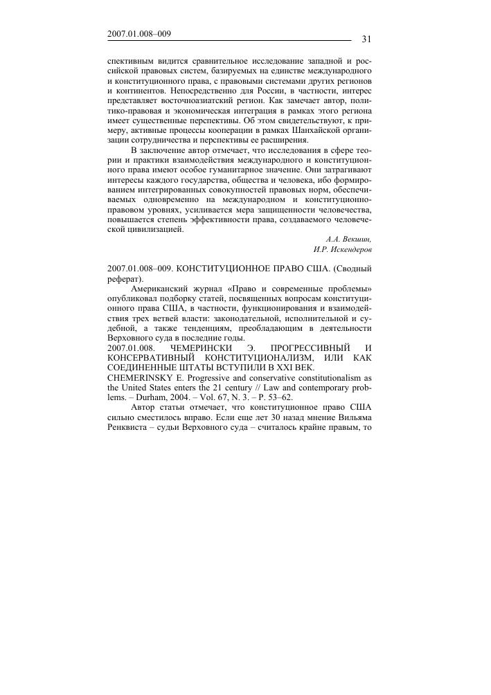 Конституционное право США сводный реферат  КОНСТИТУЦИОННОЕ ПРАВО США Предварительный просмотр Показать еще