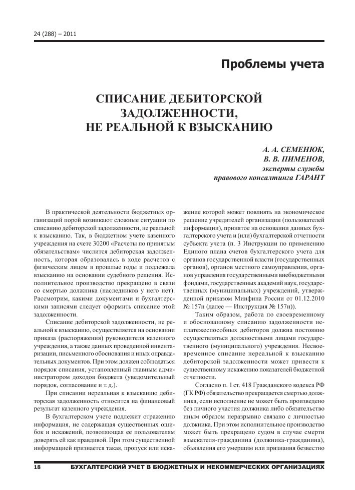 Инструкция по списанию дебиторской задолженности если бывшая забрала исполнительный лист