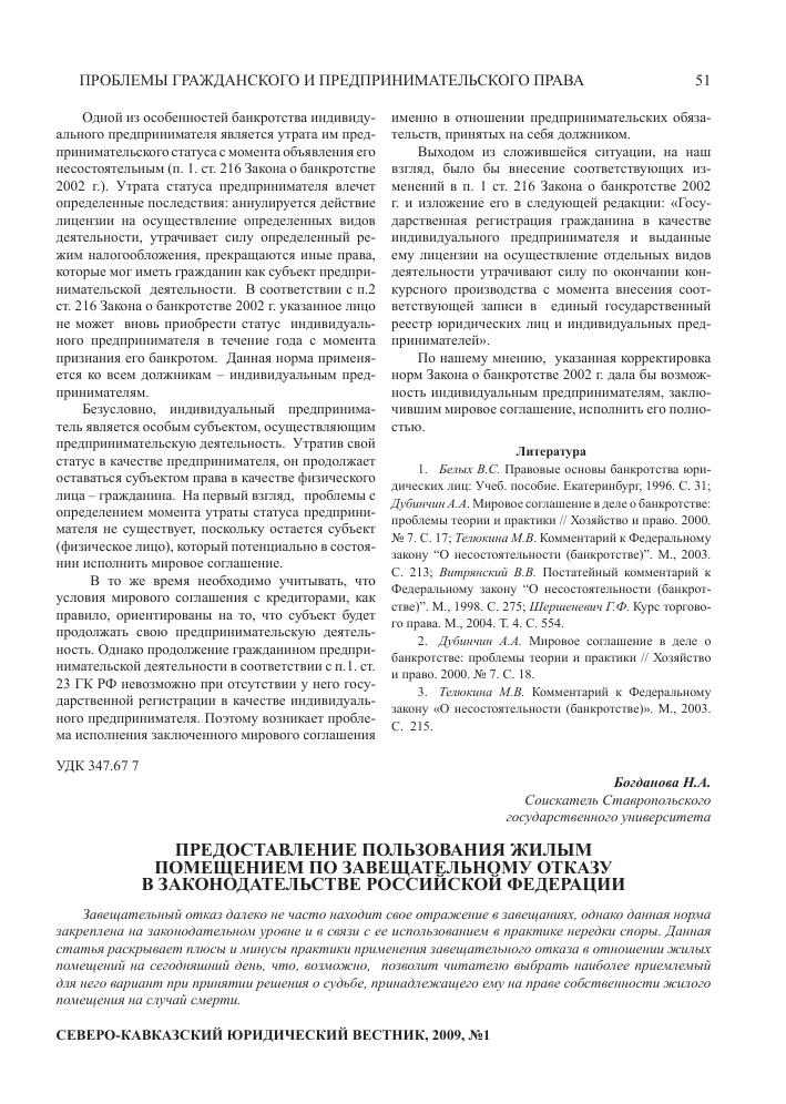 статья 216 закона о банкротстве