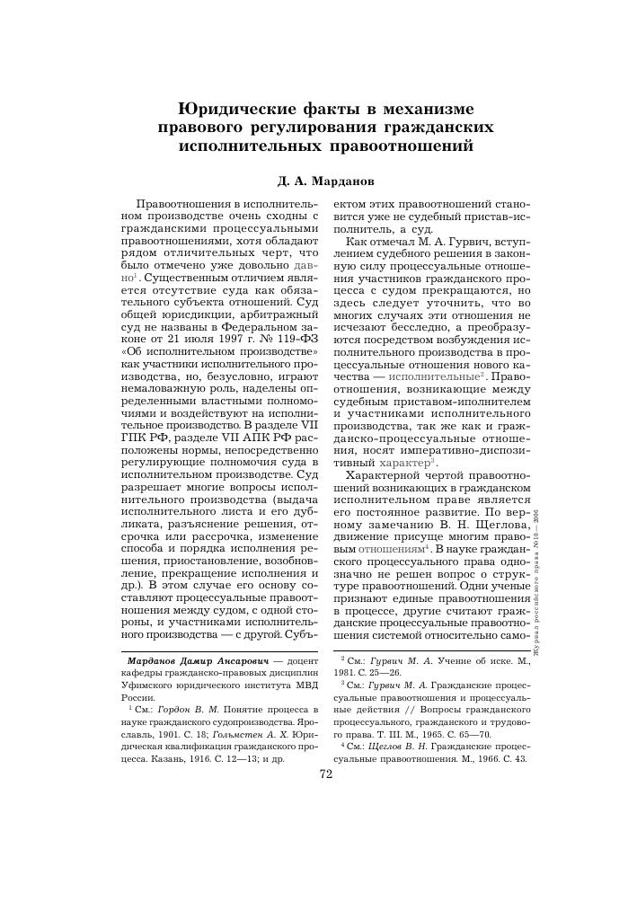 Роль юридических фактов в механизме правового регулирования