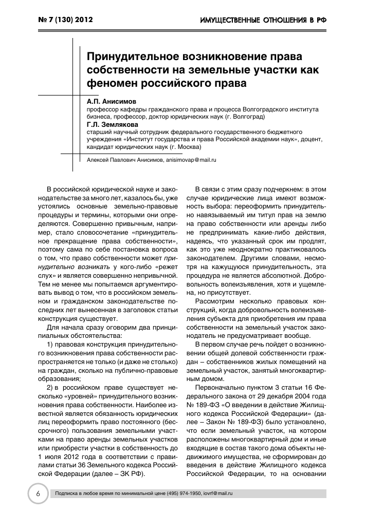 Госпошлина на регистрацию права собственности недвижимость 2020 г оренбург