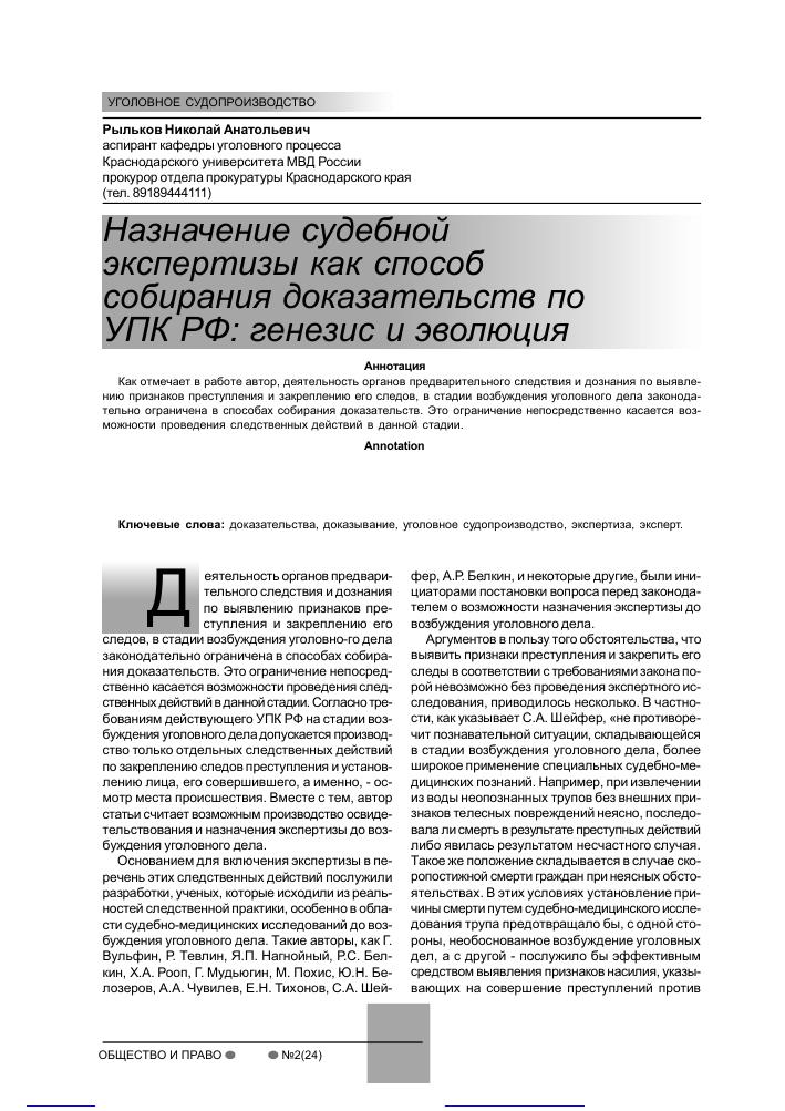 Проведение судебно-медицинской экспертизы до возбуждения уголовного дела