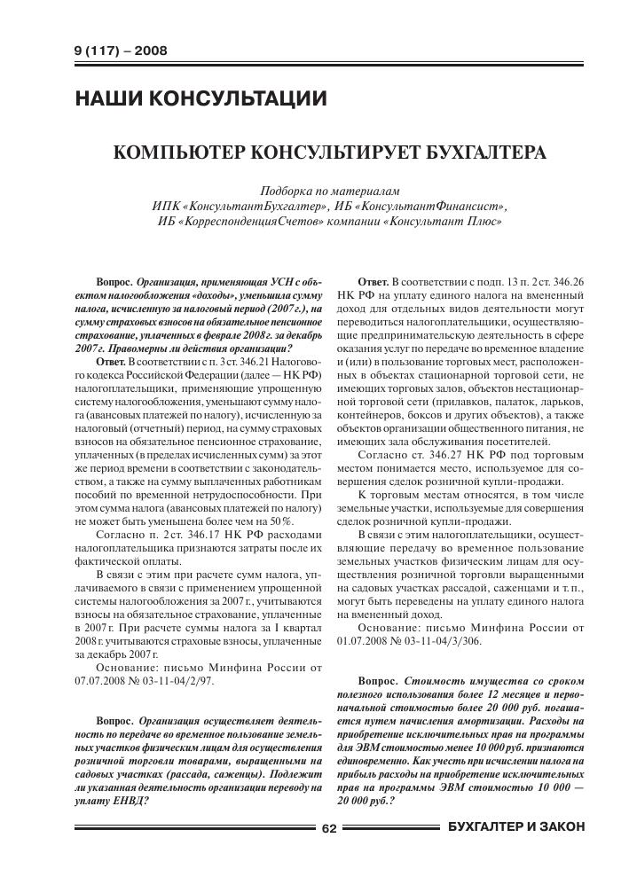 Консультации бухгалтеру 2008 прилагаемые документы при регистрации ооо