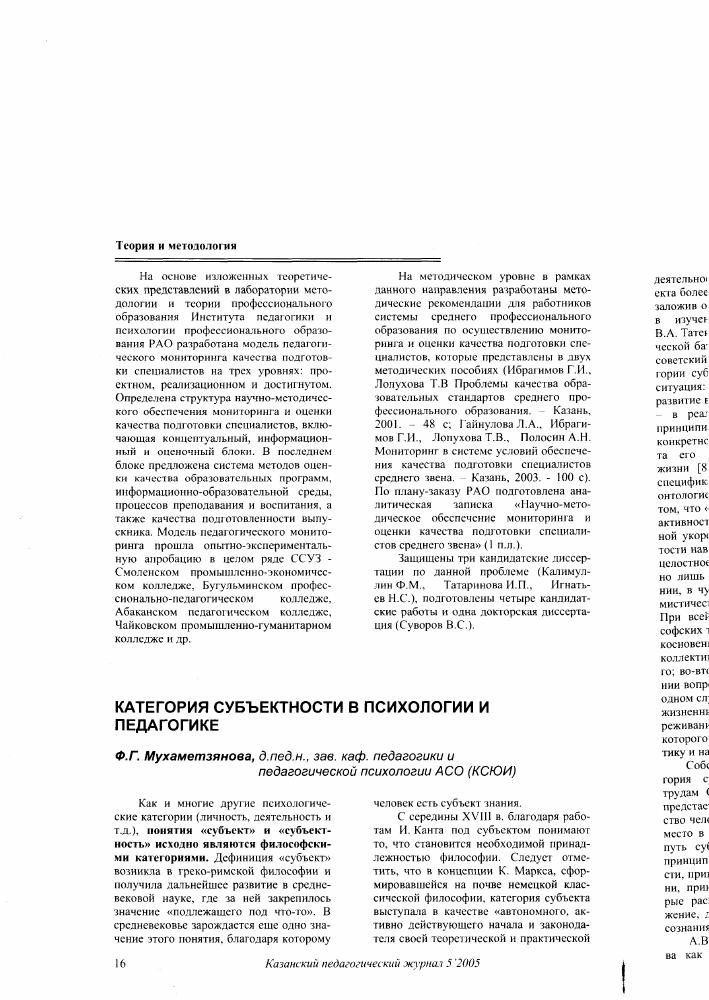 Категория субъектности в психологии и педагогике тема научной  Показать еще