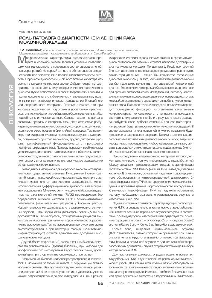 Протоковая киста молочной железы: ее диагностика и лечение