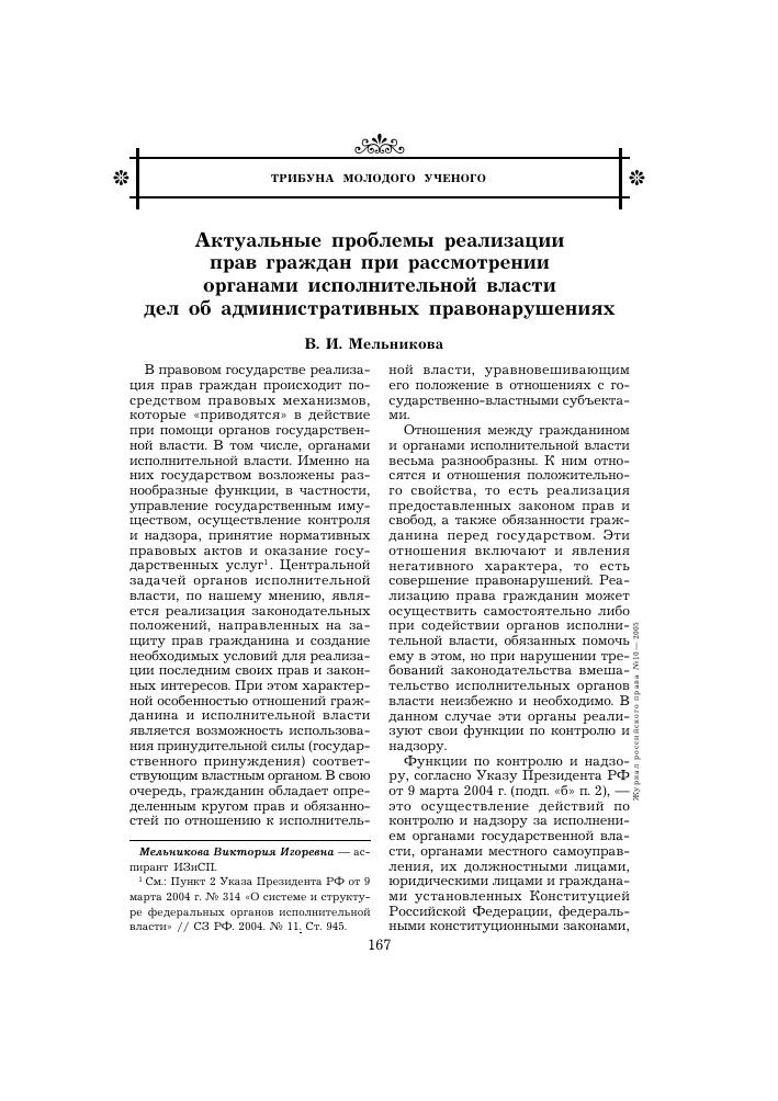 Соблюдение административного процесса при составлении протокола в отношении юр лиц