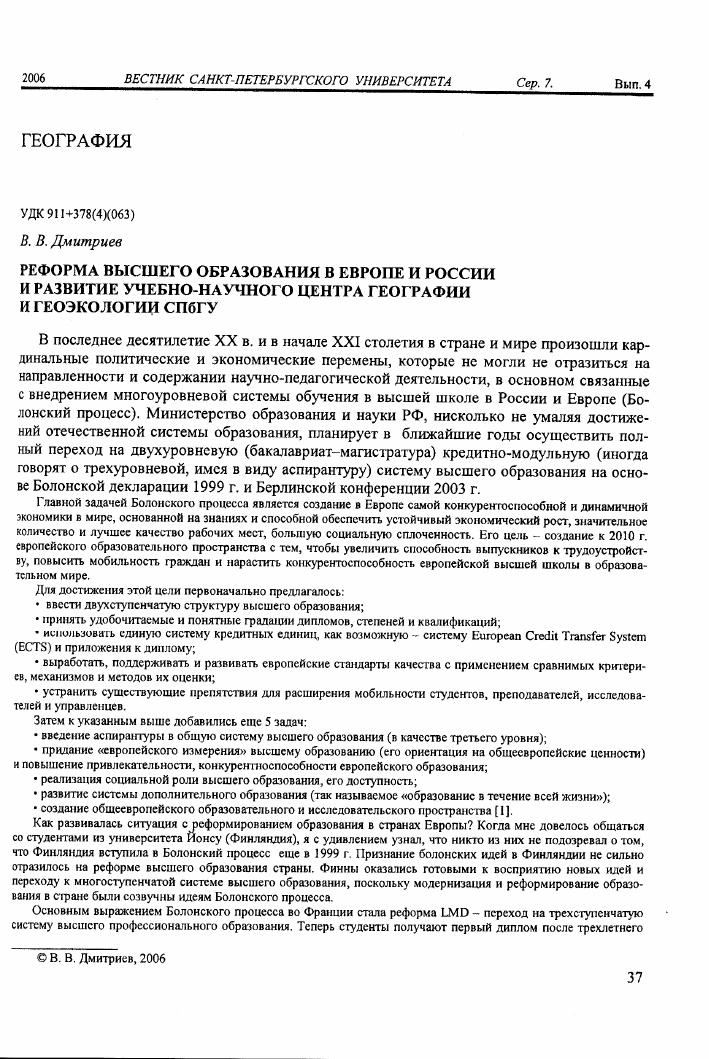 Образование в европе и россии украина витринистика обучение
