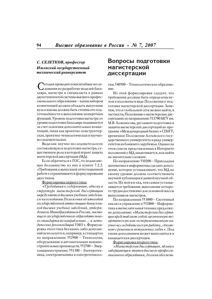 Вопросы подготовки магистерской диссертации тема научной статьи  Показать еще
