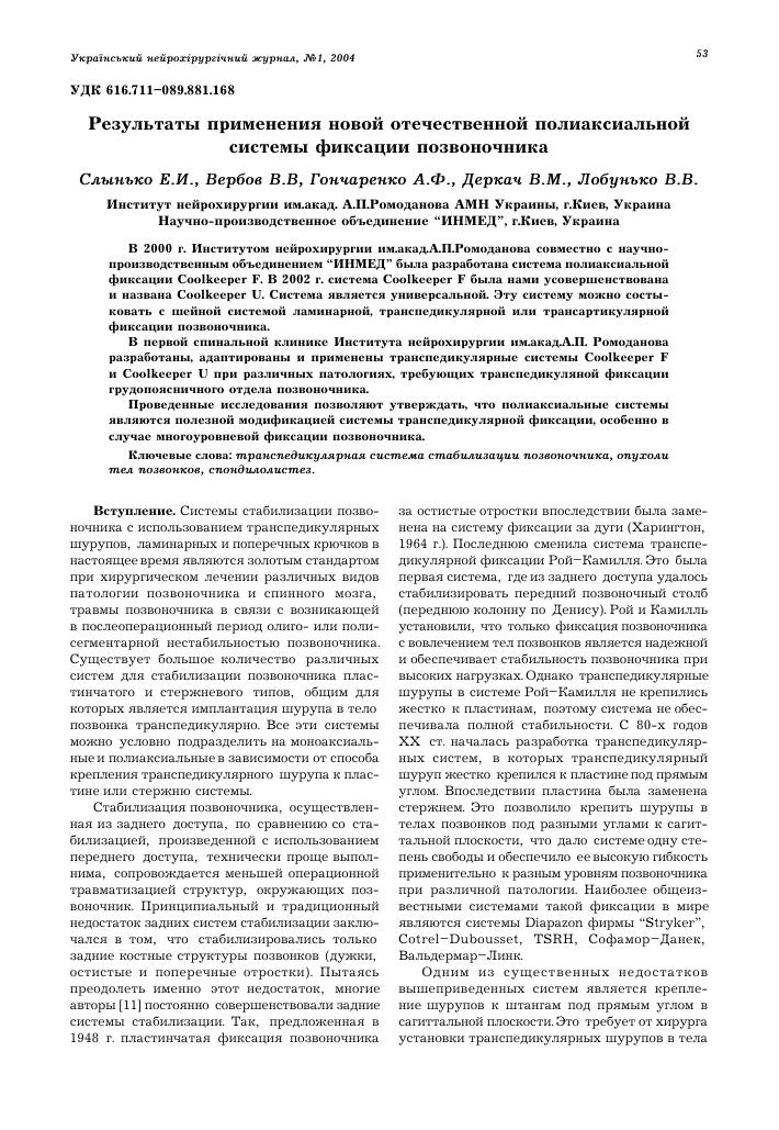 Обучение по транспедикулярной системе