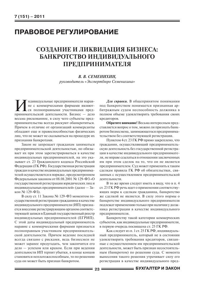 Регистрация арбитражного управляющего в качестве ип скачать программу декларация 3 ндфл 2008