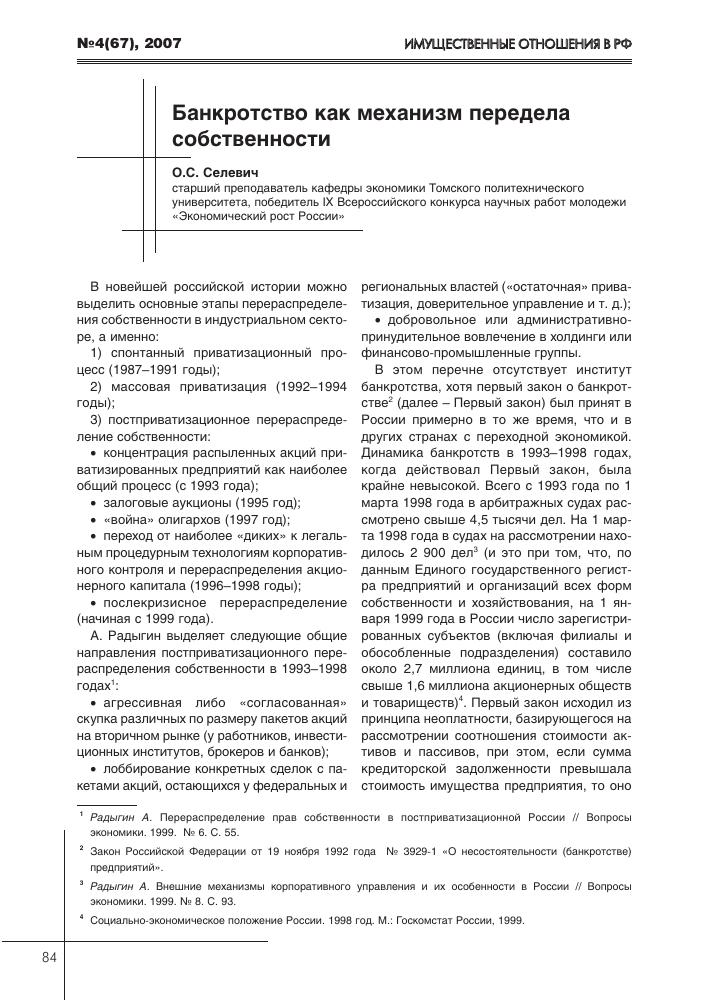 банкротство в россии в 1998