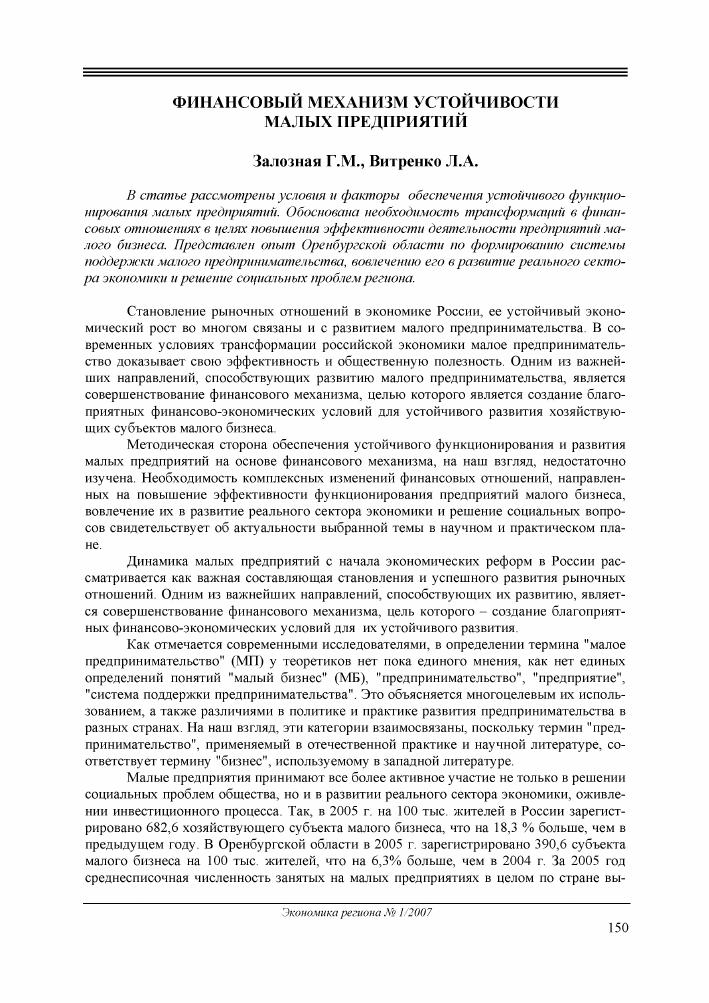 Кредит на развитие малого бизнеса в оренбурге онлайн кредит кстово