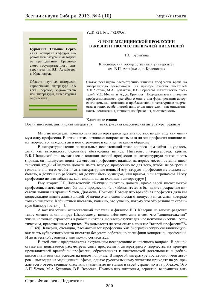 Доклад на тему врачи писатели 8022