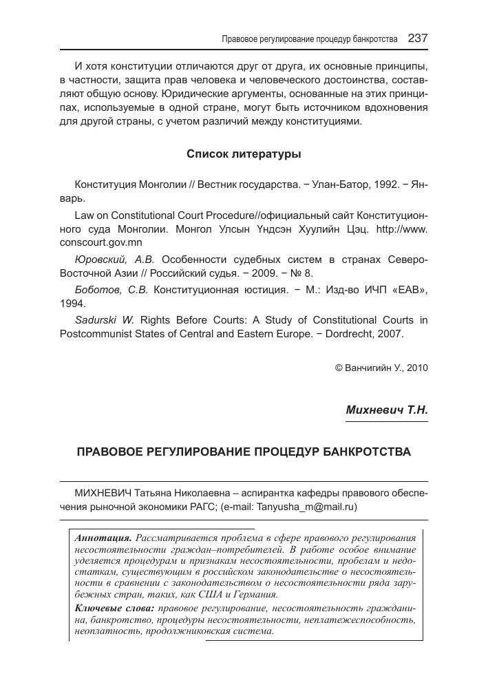 процедуры предусмотренные законодательством о банкротстве
