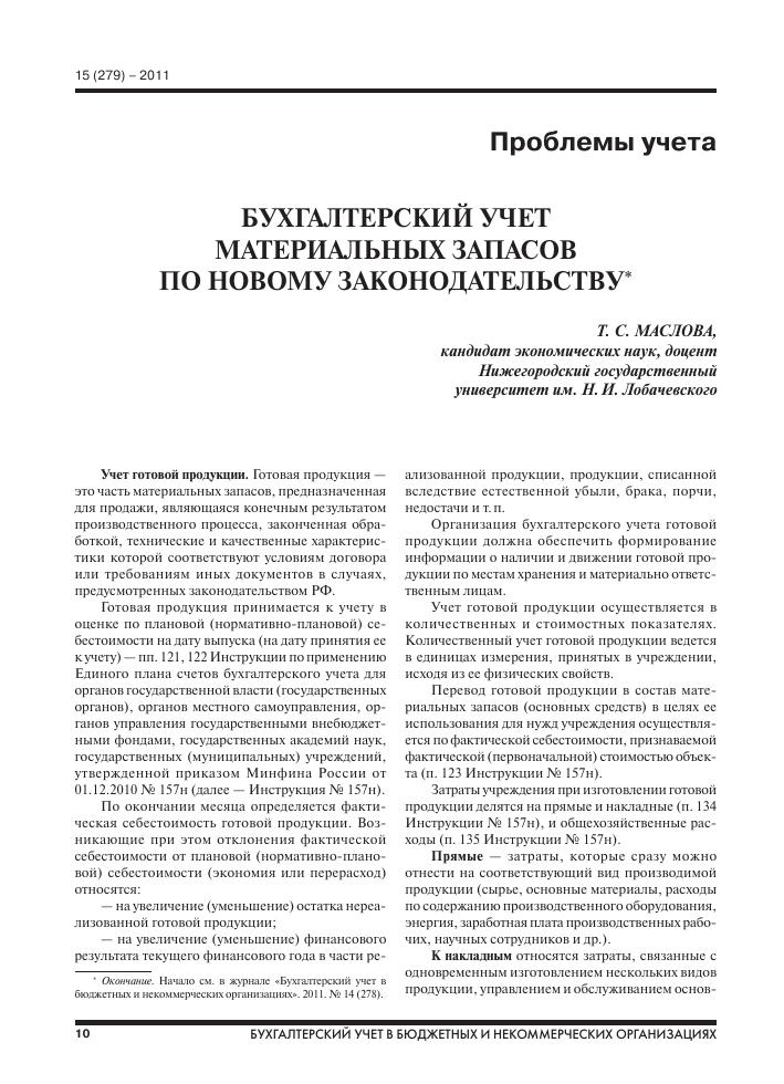 Инструкция по ведению внебюджетных счетов утвержденная приказом министерства финансов нижегородской