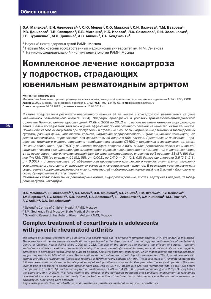 ревматоидный артрит тазобедренного сустава у подростков)