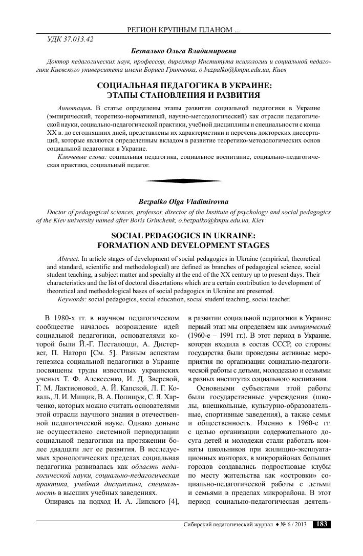 Социальная педагогика в Украине этапы становления и развития  Показать еще