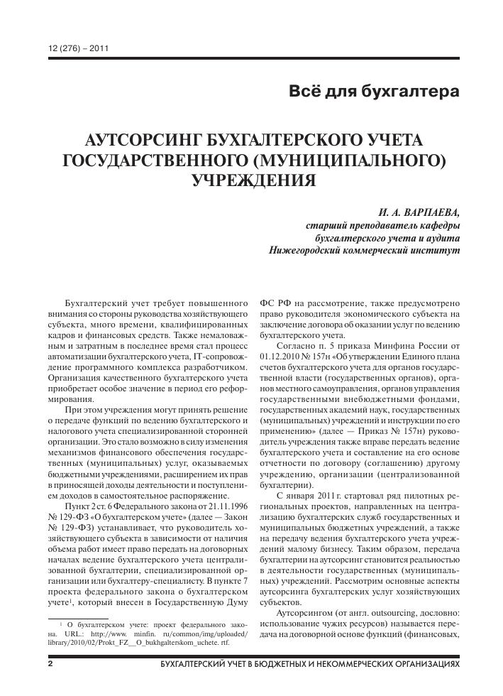 Договор о бухгалтерском обслуживании бюджетных учреждений ип регистрация фермы