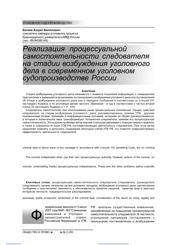 Диссертация правовой статус государственных и муниципальных унитарных предприятий