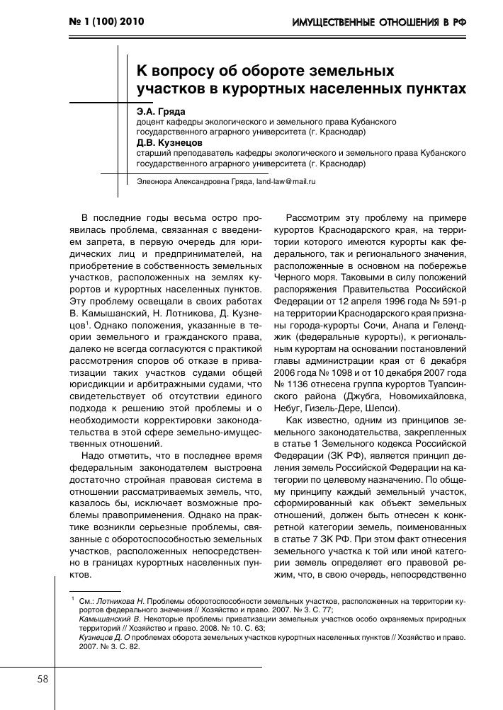 Приватизация жилья являющегося собственностью спк в белоруссии