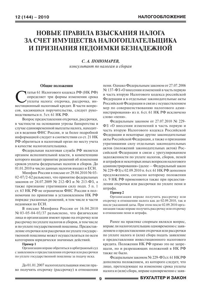 русский стандарт статус заявки на кредит