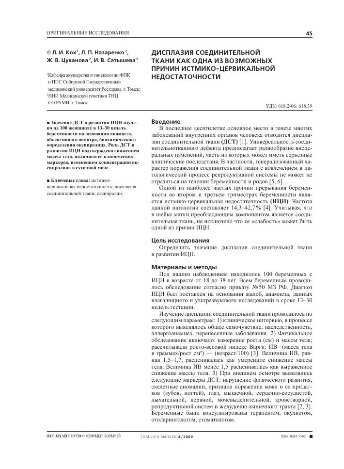 Анализ мочи на оксипролин москва медицинская справка для замены водительского удостоверения люблино