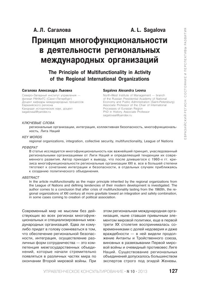 Российская федерация в планах международных организаций реферат 9296