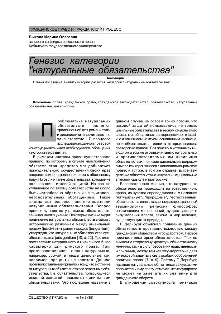 Натуральное обязательство у агаркова и суханова