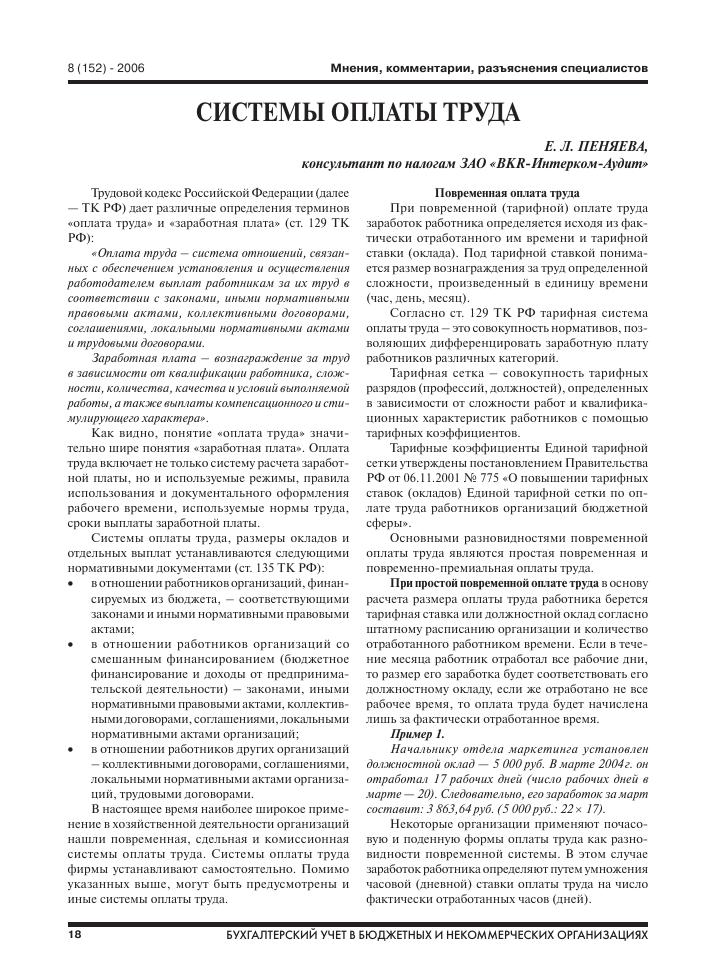 Юристы челябинска бесплатная консультация