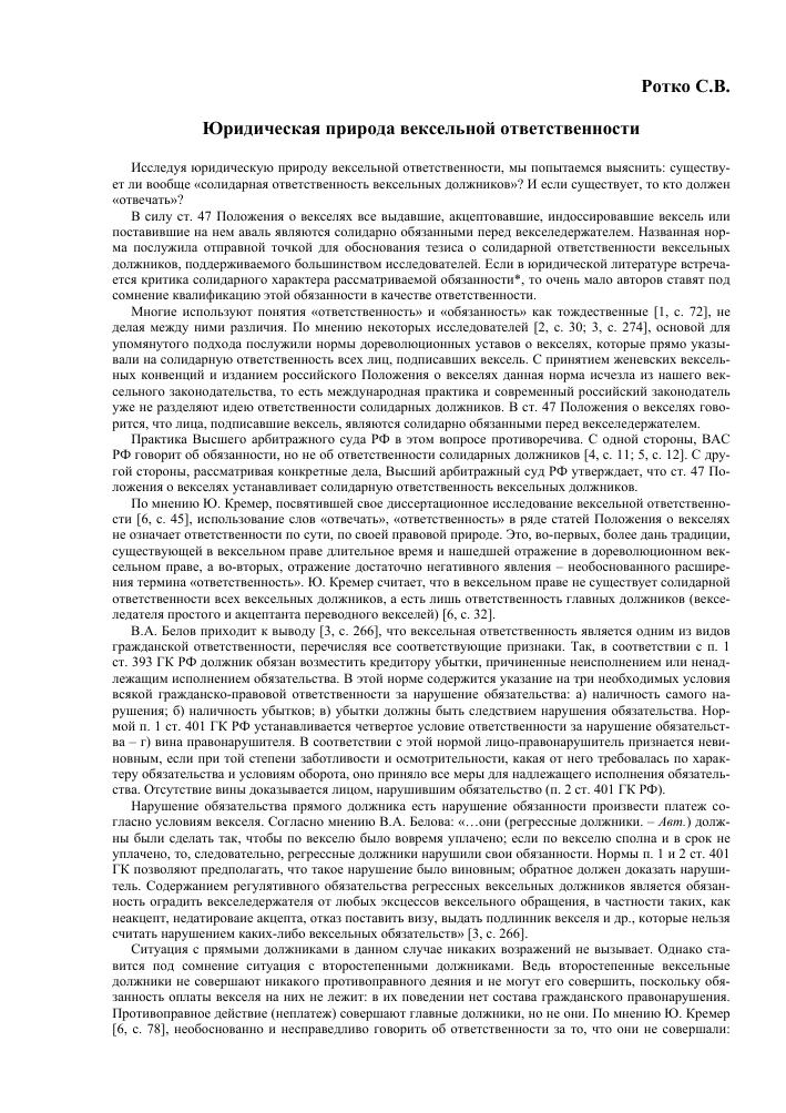 Простой и переводной вексель. Положение, закон о простом и переводном векселе
