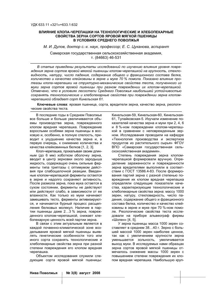Консичтенция эндосперма на хлебопекарные качества