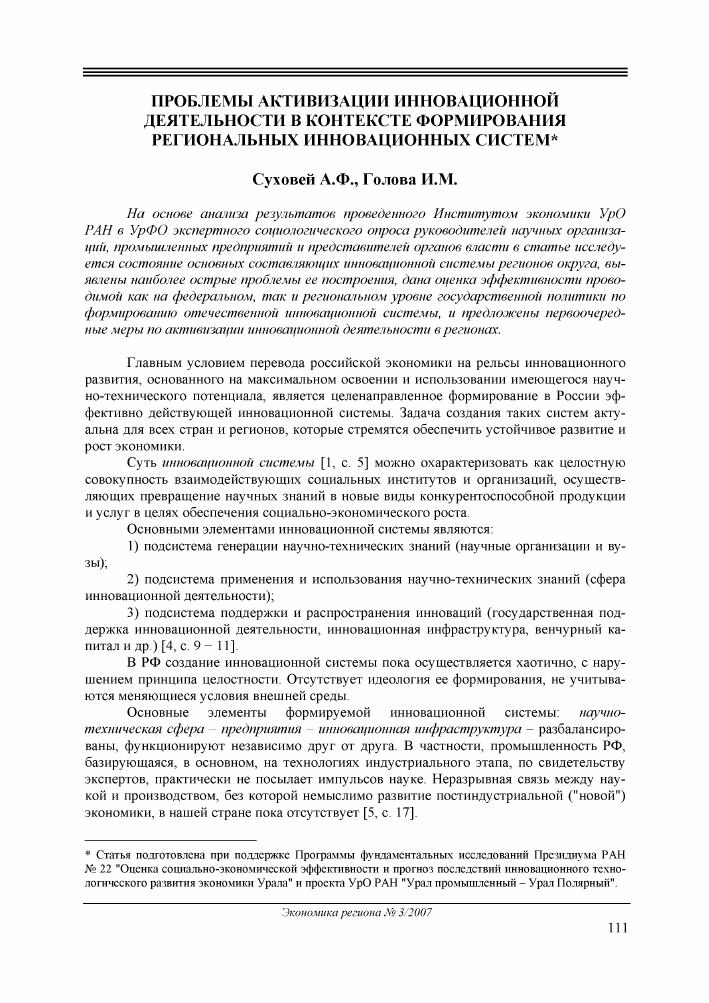 Сертификация инноваций урфо crfxfnm сертификаты гост на acer