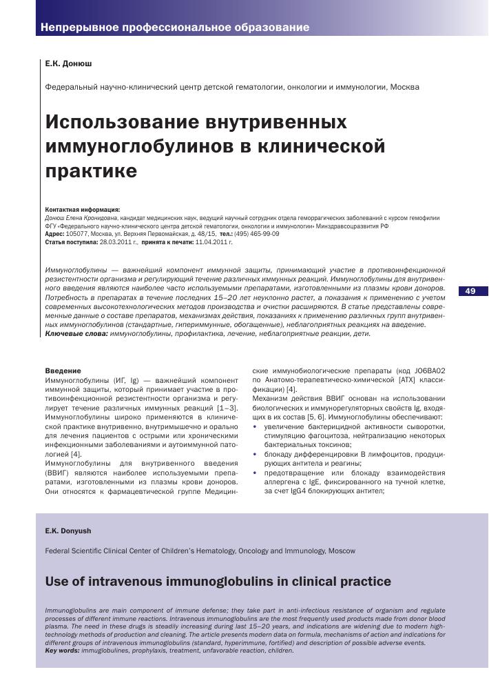 Использование внутривенных иммуноглобулинов в клинической практике  Показать еще