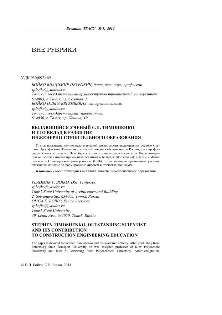 Конкурс эссе вклад иностранных ученых 9466