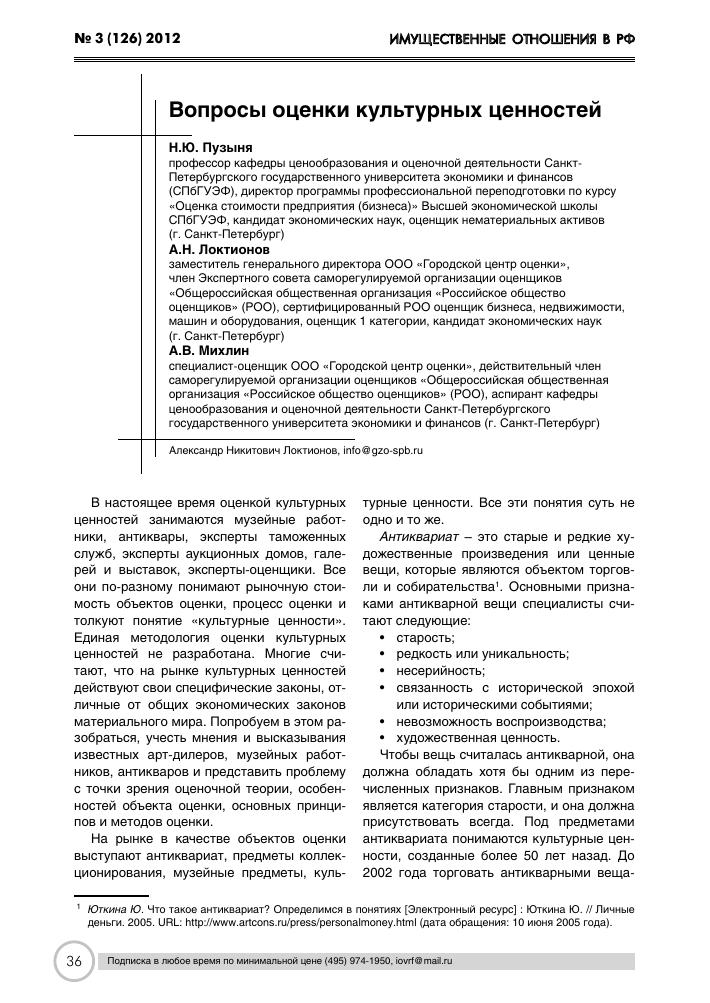 0a6f29a89b1a Вопросы оценки культурных ценностей – тема научной статьи по ...