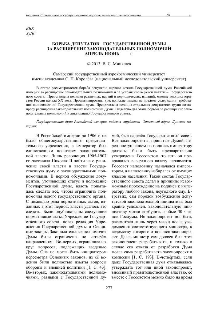 Борьба депутатов i Государственной Думы за расширение  Показать еще