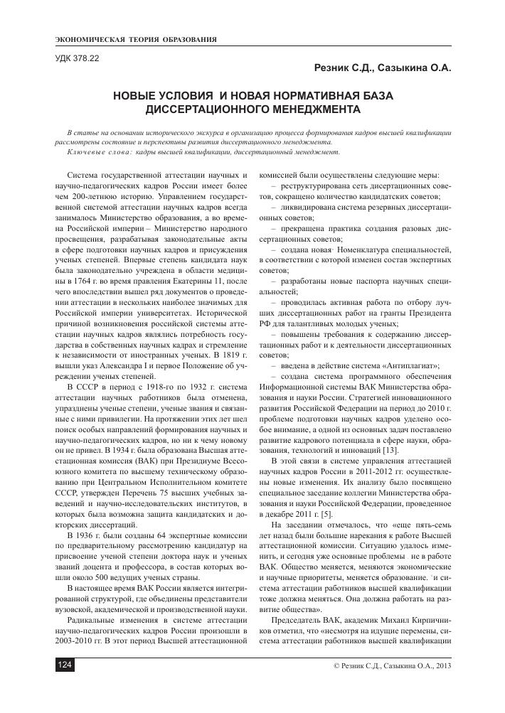 Новые условия и новая нормативная база диссертационного  Показать еще