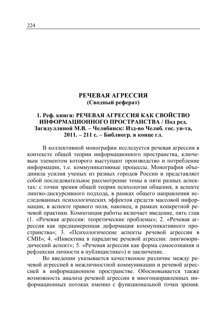 Речевая толерантность в современной россии реферат 5872