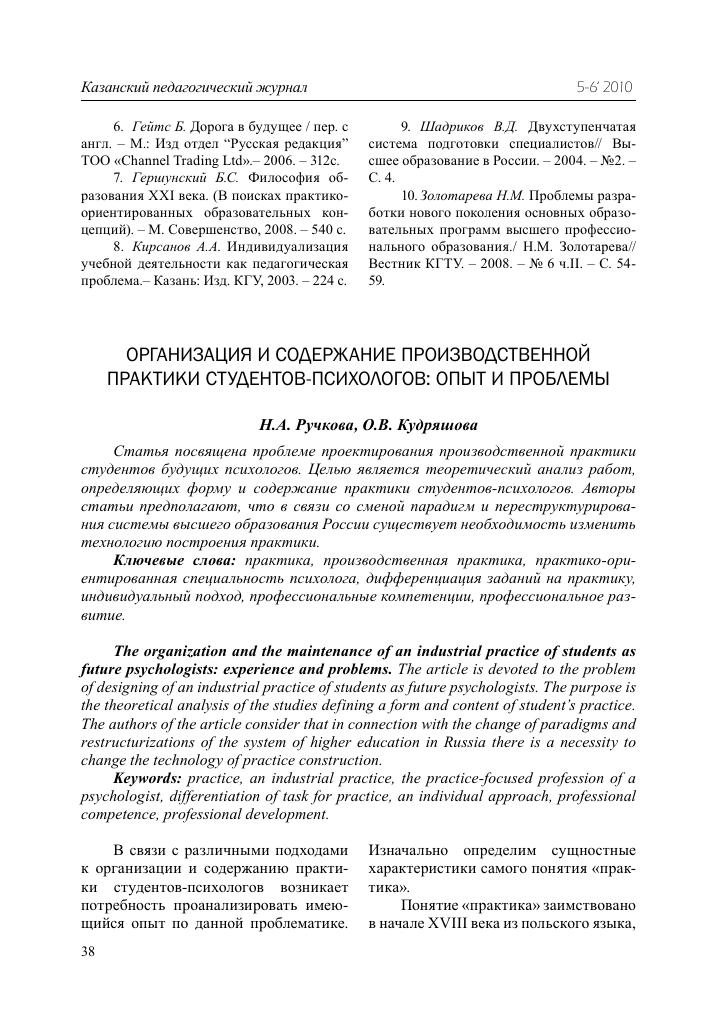 Отчет по производственной практике в школе психолога Александровск Отчет по производственной практике психолога в школе или детском саду Тип работы Отчет по практике Отчет по производственной практике в школе