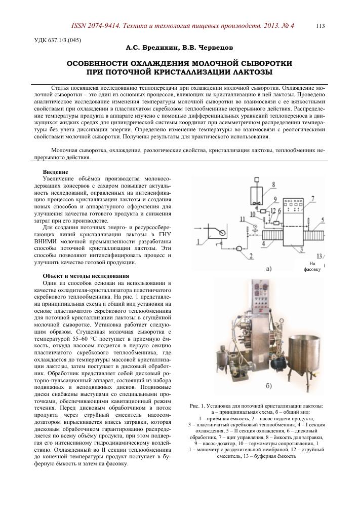 Статья по пластинчатому теплообменнику Пластинчатый теплообменник Машимпэкс (GEA) NH350L Назрань
