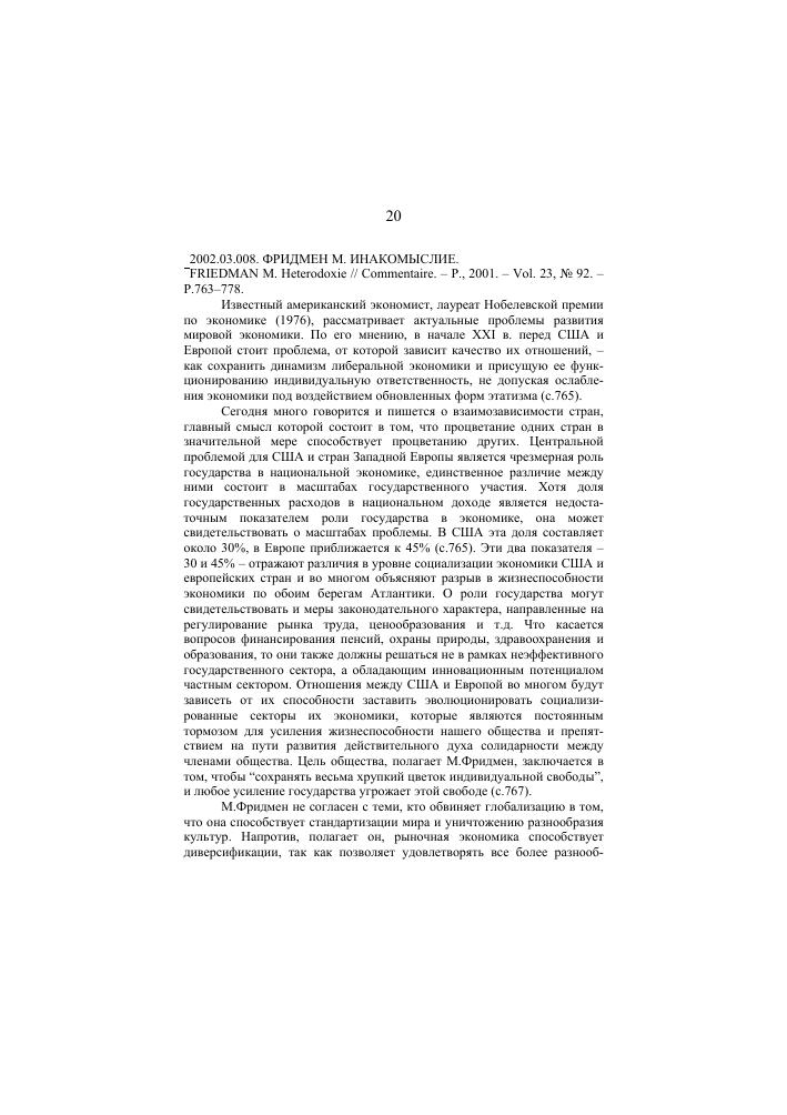 03.008 работы и услуги по специальности подать объявление о продаже инструмента бесплатно